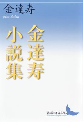 金達寿小説集 講談社文芸文庫