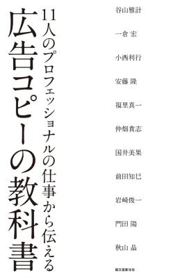 広告コピーの教科書 11人のプロフェッショナルの仕事から伝える