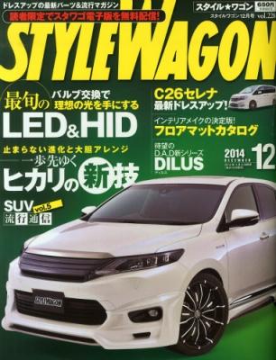Style Wagon (スタイル ワゴン)2014年 12月号