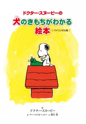 ドクター・スヌーピーの犬のきもちがわかる絵本 バイリンガル版