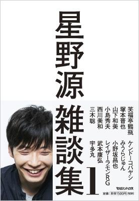 星野源 雑談集1