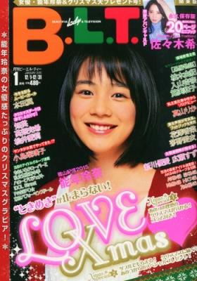 B.l.t.関東版 2015年 1月号