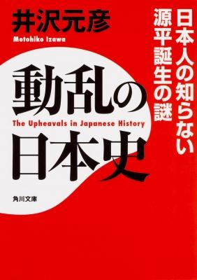 動乱の日本史 日本人の知らない源平誕生の謎 角川文庫