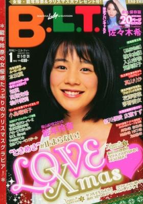 B.l.t.北海道・宮城版 2015年 1月号