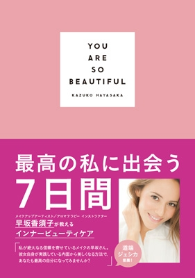 YOU ARE SO BEAUTIFUL -最高の私に出会う7日間-
