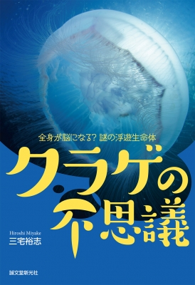 クラゲの不思議 全身が脳になる?謎の浮遊生命体