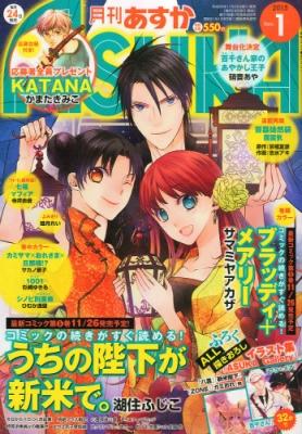 月刊Asuka (アスカ)2015年 1月号
