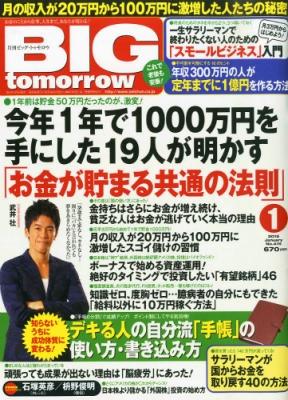Big Tomorrow (ビッグ・トゥモロウ)2015年 1月号