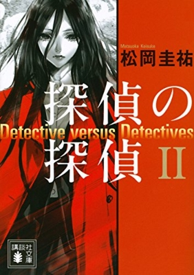 探偵の探偵 2 講談社文庫