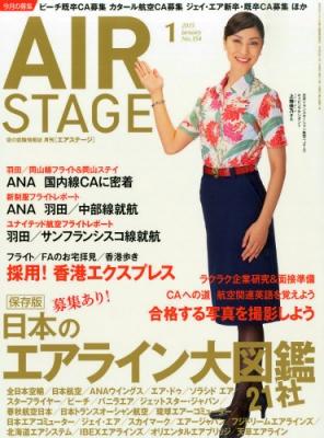 Air Stage (エアステージ)2015年 1月号