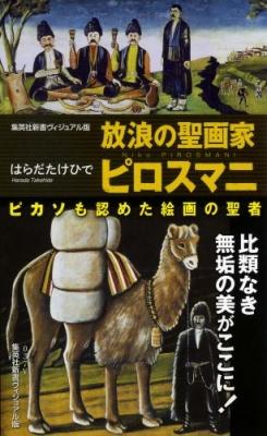 放浪の聖画家ピロスマニ 集英社新書ヴィジュアル版