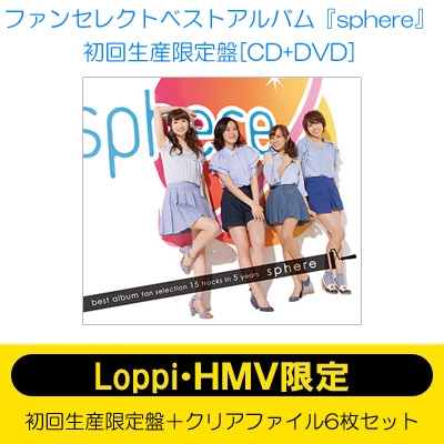 sphere (CD+DVD初回生産限定盤)【Loppi・HMV限定セット】