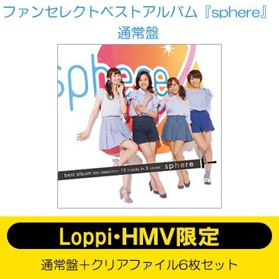 sphere (通常盤)【Loppi・HMV限定セット】