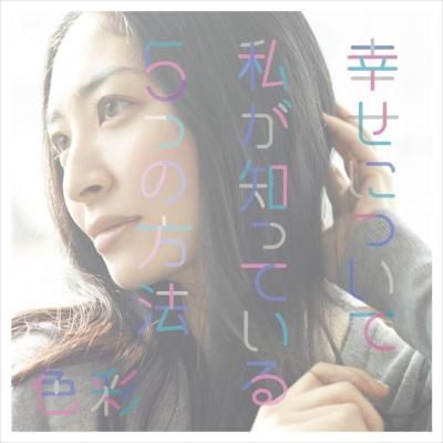 幸せについて私が知っている5つの方法 / 色彩 (+DVD)【初回限定盤】