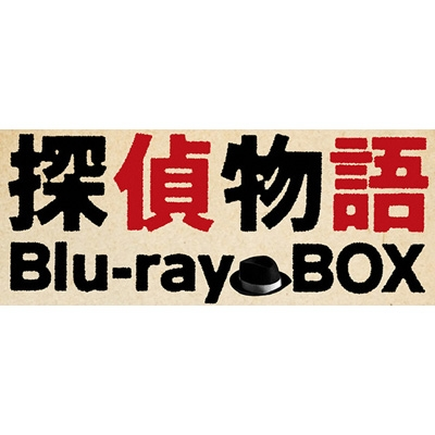 探偵物語 Blu-ray BOX