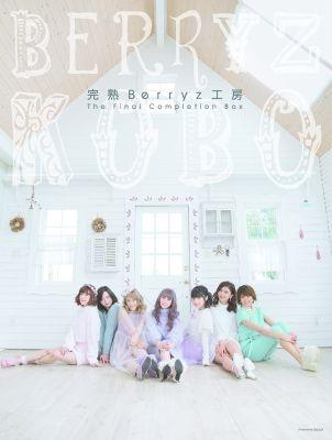 完熟Berryz工房 The Final Completion Box (+Blu-ray)【初回生産限定盤A】