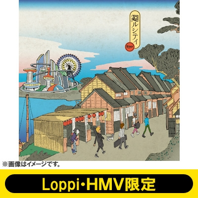 廻ルシティ 【Loppi・HMV限定】