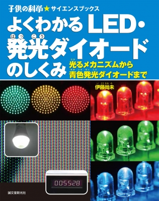 よくわかるLED・発光ダイオードのしくみ 光るメカニズムから青色発光ダイオードまで 子供の科学★サイエンスブックス
