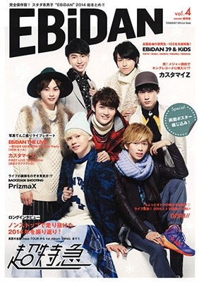 EBiDAN Vol.4【通常版】
