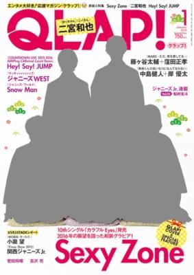 QLAP! (クラップ)2016年 1月号