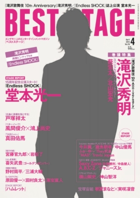BEST STAGE (ベストステージ)2015年 4月号