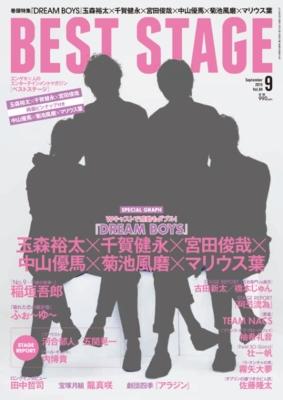 BEST STAGE (ベストステージ)2015年 9月号