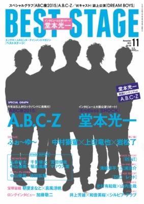 BEST STAGE (ベストステージ)2015年 11月号