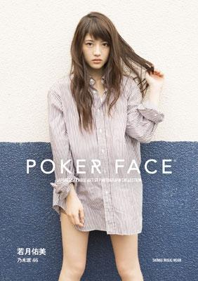 Poker Face シンコーミュージックムック