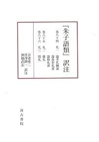 『朱子語類』訳注 巻八十四〜八十六