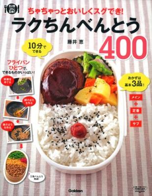 ラクちんべんとう400 ちゃちゃっとおいしくスグでき! 料理コレ1冊!