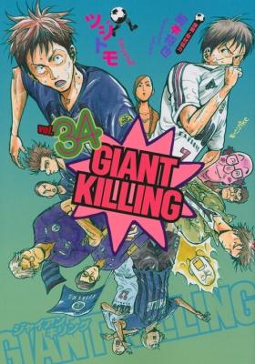 GIANT KILLING 34 モーニングKC