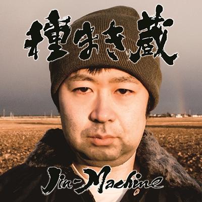 種まき蔵 (竹コース)(+DVD)【初回限定盤】