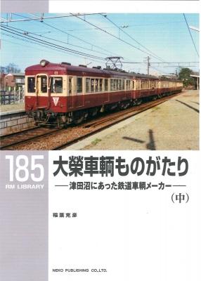 大榮車輌ものがたり 中 津田沼にあった鉄道車輌メーカー RM LIBRARY