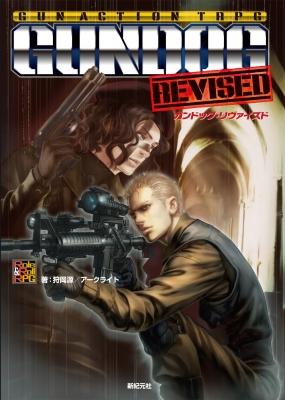 ガンアクションTRPG ガンドッグ・リヴァイズド Role & Roll RPGシリーズ