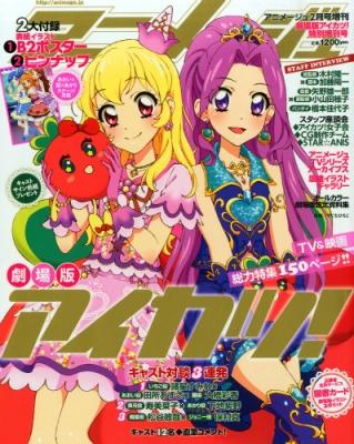 劇場版アイカツ! 特別増刊号 アニメージュ 2015年 2月号増刊