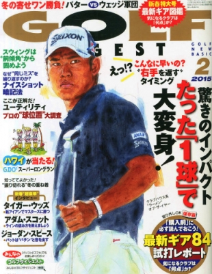 Golf Digest (ゴルフダイジェスト)2015年 2月号