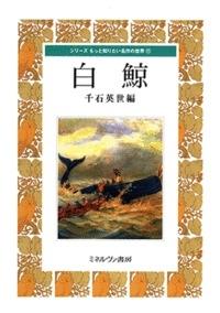白鯨シリーズもっと知りたい名作の世界