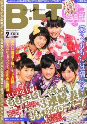 B.L.T..北海道・宮城版 2015年 2月号