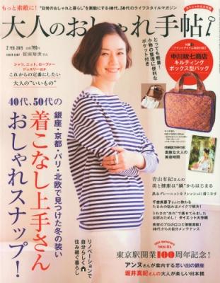 大人のおしゃれ手帖 2015年 2月号