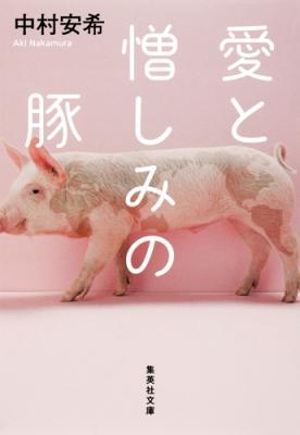 愛と憎しみの豚 集英社文庫