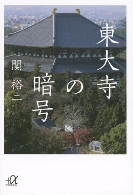 東大寺の暗号 講談社プラスアルファ文庫