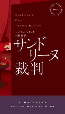 サンドリーヌ裁判 ハヤカワ・ポケット・ミステリ