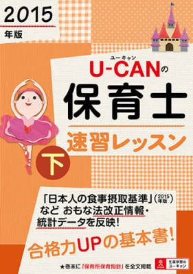 U‐CANの保育士速習レッスン 2015年版 下