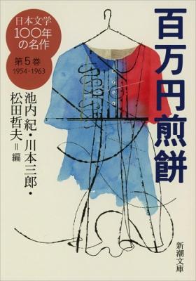 日本文学100年の名作 百万円煎餅 第5巻 1954‐1963 新潮文庫