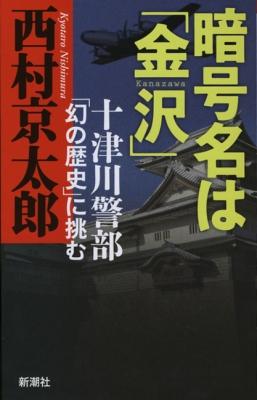 暗号名は「金沢」 十津川警部「幻の歴史」に挑む