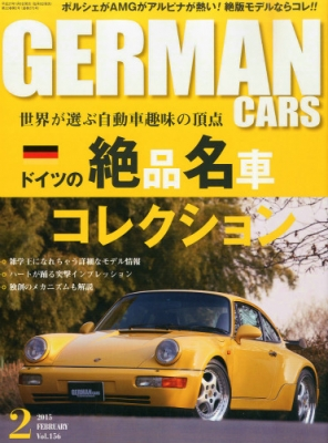 German Cars (ジャーマンカーズ)2015年 2月号