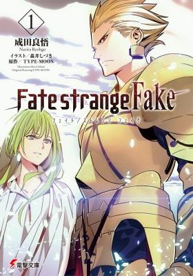 Fate/strange Fake 1 電撃文庫