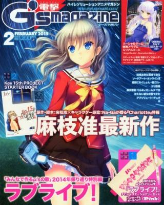 電撃G's magazine (デンゲキジーズマガジン)2015年 2月号