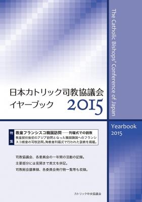 日本カトリック司教協議会イヤーブック 2015