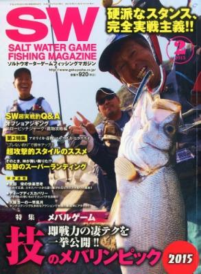Salt Water Game Fishing Magazine (ソルトウォータゲームフィッシングマガジン)2015年 2月号